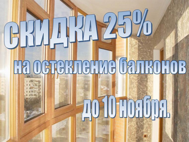 Остекление балконов и лоджий качественно и недорого.