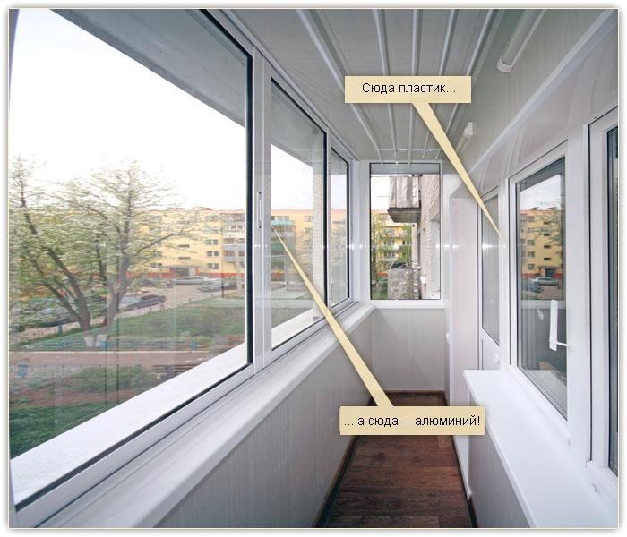 Остекление балконов, лоджий. как можно сэкономить.